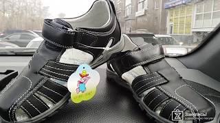 Обзор: Детские сандалии для мальчика Совёнок 3320-1