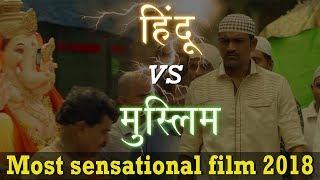 Hindu vs Muslim | Most Sensational Film | Real Life Story