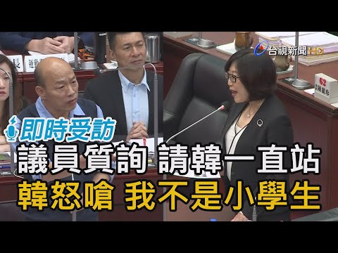 議員質詢 請韓一直站 韓怒嗆 我不是小學生【即時受訪】
