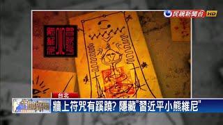 「習近平小熊維尼」 電玩「還願」遭中國抵制-民視新聞