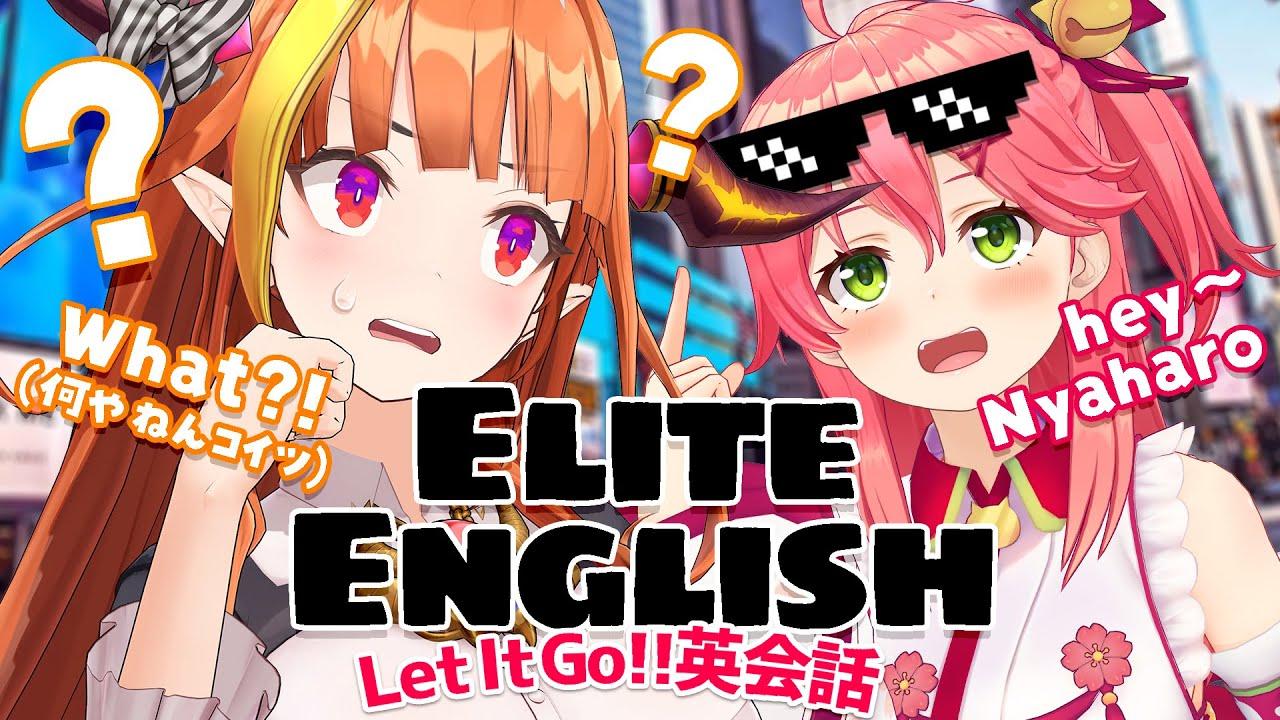 [#Mikokoko]Let's try English conversation class!  ELITE ENGLISH / Let's Try Elite English School[Kiryu Coco / Sakura Miko]