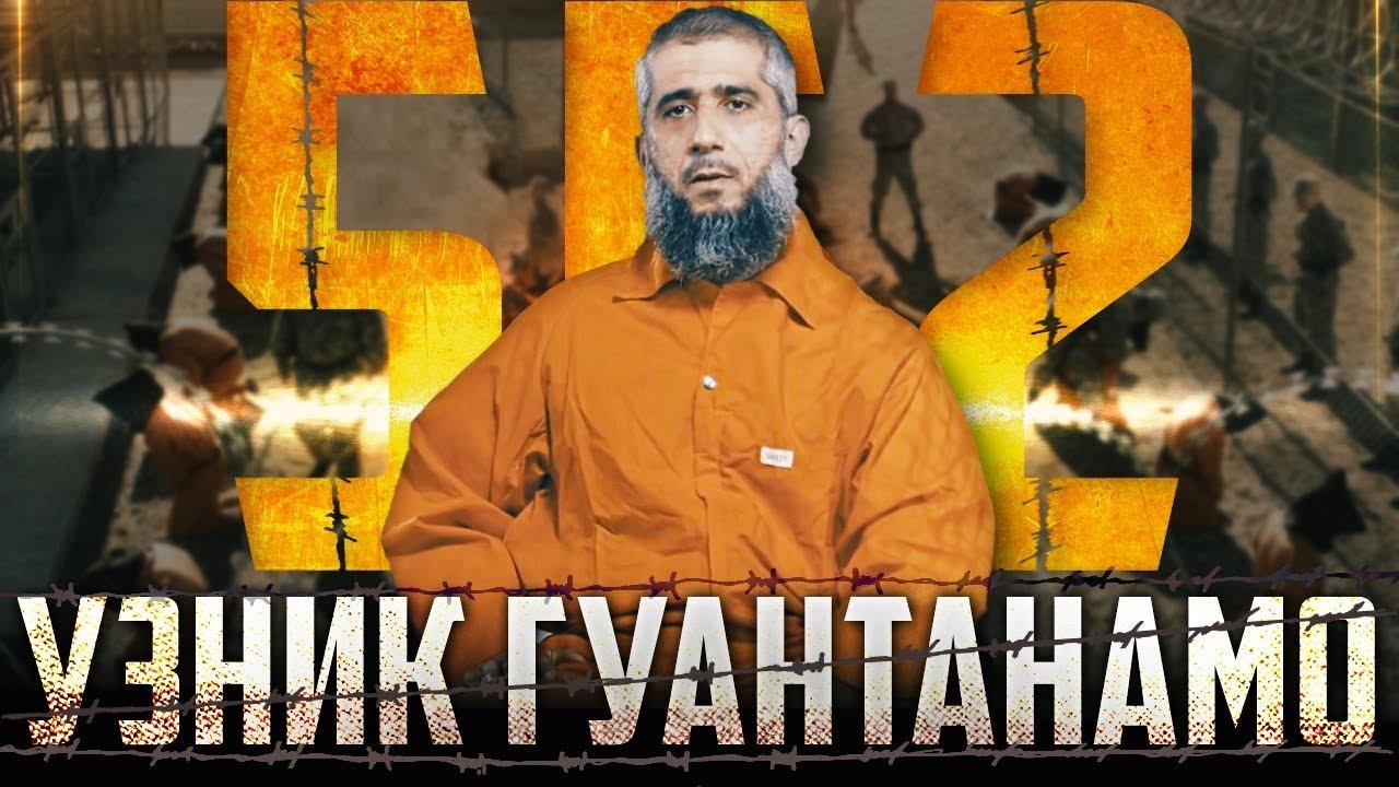 Узник Гуантанамо [ 1 СЕРИЯ ] Обещание до разлуки