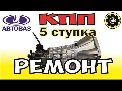 ВАЗ. КПП 5 ступка - РЕМОНТ. (#AvtoservisNikitin)
