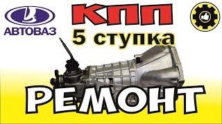 ВАЗ. КПП 5 ступка - РЕМОНТ. *Avtoservis Nikitin*