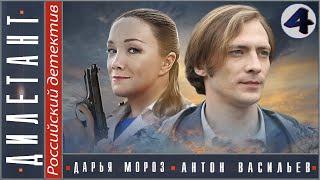 Дилетант. 4 серия (2016). Детектив, мелодрама, сериал.