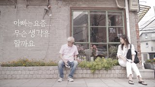 (ENG)아빠는 요즘 무슨 생각을 할까요 I want to know my father's mind these days