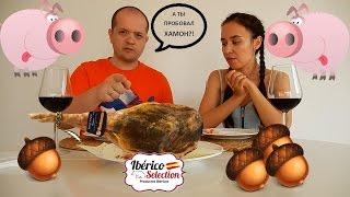 Жизнь в Испании. Вкус и цена испанского #хамона.