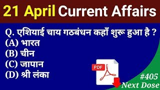 Next Dose #405 | 21 April 2019 Current Affairs | Daily Current Affairs | Current Affairs In Hindi