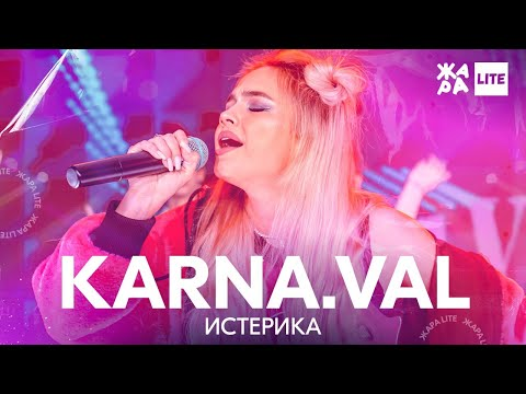 Karna.Val - Истерика /// ЖАРА LITE