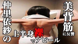 """仲里依紗の""""美背筋"""" 仲里依紗インスタ 検索動画 16"""