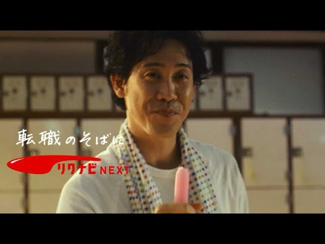 リクナビNEXT CM「続・応援歌 銭湯」篇30秒