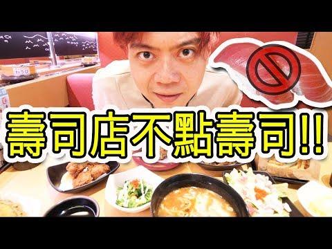 日本壽司店不點壽司可以吃什麼???