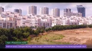 Скоро откроется новая станция метро 'ЦСКА'