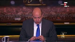 كل يوم - تعليق عمرو اديب على شروط الاخوان لترشيح عنان لرئاسة الجمهورية