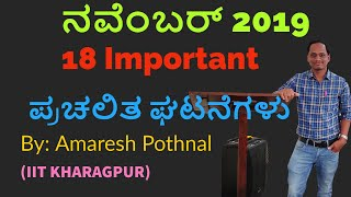 November 2019 Current Affairs Discussion|Current Events of November 2019|Current Affairs in Kannada
