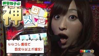 神谷玲子1人でのパチスロ実戦動画「神スロっ」。 今回は『戦国コレクシ...