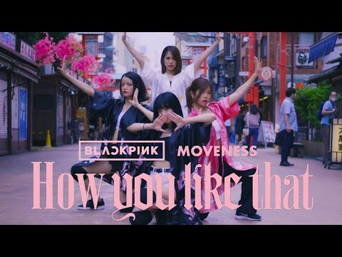 [KPOP IN PUBLIC JAPAN] How You Like That / BLACKPINK dance cover by MOVENESS 踊ってみた