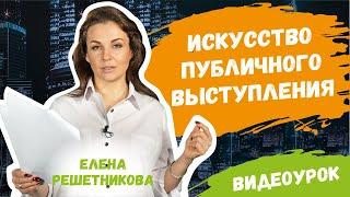 Искусство публичного выступления. Видеоурок Елены Решетниковой