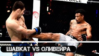Шавкат Рахмонов vs Алекс Оливейра | Лучшие Моменты (HD)