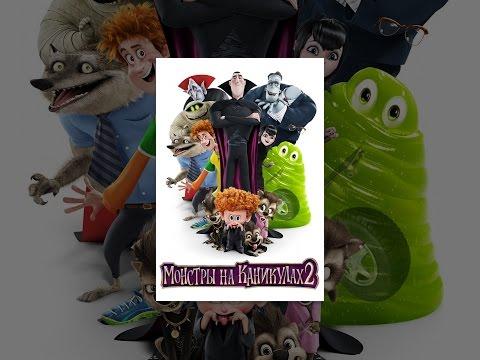Смотреть мультфильм монстры на каникулах два