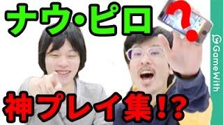 【モンスト】「1反射の神」降臨!ナウ・ピロの神プレイ!?で31階を攻略!マル秘アイテムも!?【なうしろ】 thumbnail