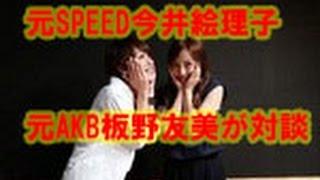 ERIHIRO今井絵理子が明かしたSPEED時代のルールに、板野友美が感動! TO...