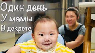 Один день из жизни корейской мамы в декрете | Моя Корея смотреть онлайн в хорошем качестве - VIDEOOO