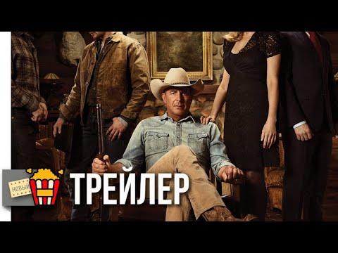 ЙЕЛЛОУСТОУН (Сезон 2) — Русский трейлер | 2018 | Новые трейлеры