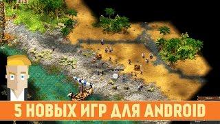 5 НОВЫХ ИГР ДЛЯ ANDROID - Game Plan #949