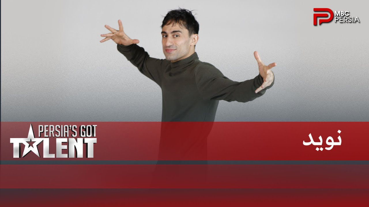 Persia's Got Talent - یک رقص و یک داستان ، بازگویی یک قصه از نوید