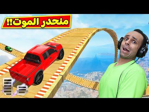 سباق الابطال الخارقين | car stunts !! 🔥⚡