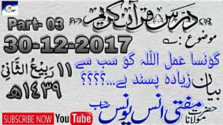 Moulana Anas younus || Darse Quran Bayan || 30 December 2017 || Part 03