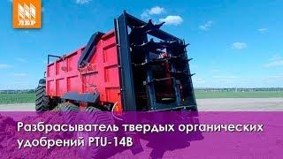Разбрасыватель твердых органических удобрений PTU-14B. Обзор характеристик и комплектации