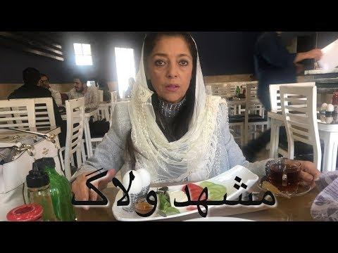 MASHHAD VLOG (IRAN ولاگ مشهد) | persianmummy