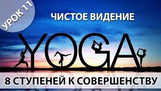 Йога для начинающих, Урок 11 - Чистое видение