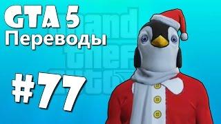 GTA 5 Online Смешные моменты (перевод) #77 - Рождество, Санта Клаус, Танцы в машине