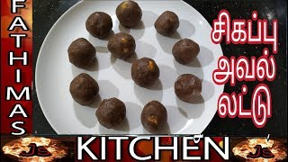 Poha laddu / red poha kesari / Healthy snacks / புதிய செய்முறை /அவல் லட்டு