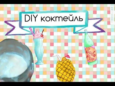 DIY коктейль♥♥♥