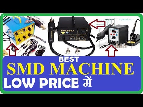 Best SMD Rework Station Machine | Low Price ! Hot Air Gun ! SMD Machine Price List