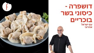 אחד על אחד עם ישראל אהרוני - דושפרה