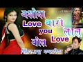 Yasoda thro lal love you bole mp3 description link hai singer ~ Prabhu mandriya