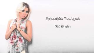 Christine Pepelyan - Chem Toghni // Audio //