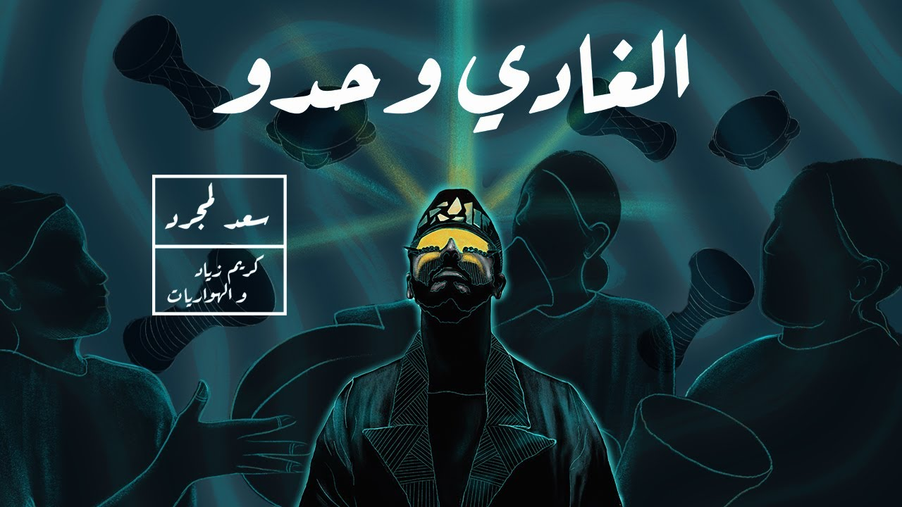 Saad Lamjarred - LGHADI WEHDOU  | 2021 | سعد لمجرد و كريم زياد و الهواريات - الغادي وحدو