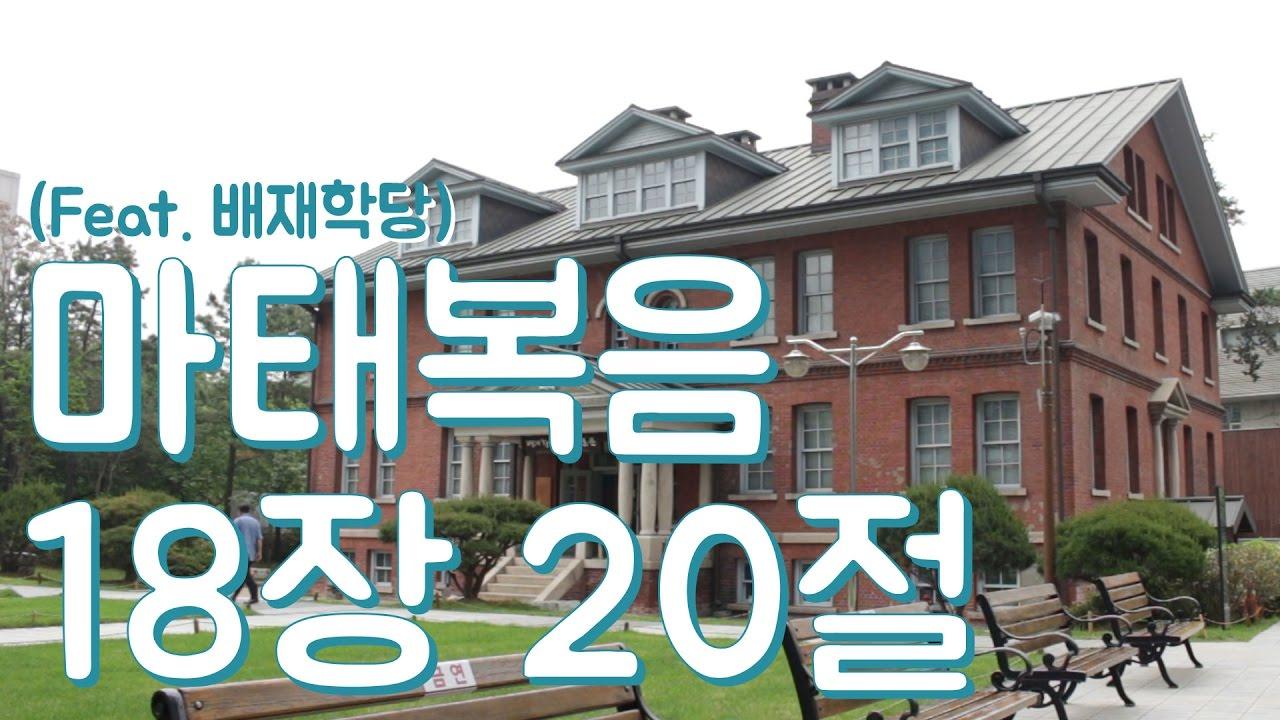 [쇼킹챈트 EP09] 마태복음 18장 20절(Feat.배재학당)