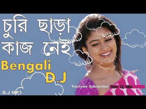 Churi Chara Kaj Nei ( Bengali Dance Mix) Dj Song || 2017 Latest OLD Bengali Dj Song
