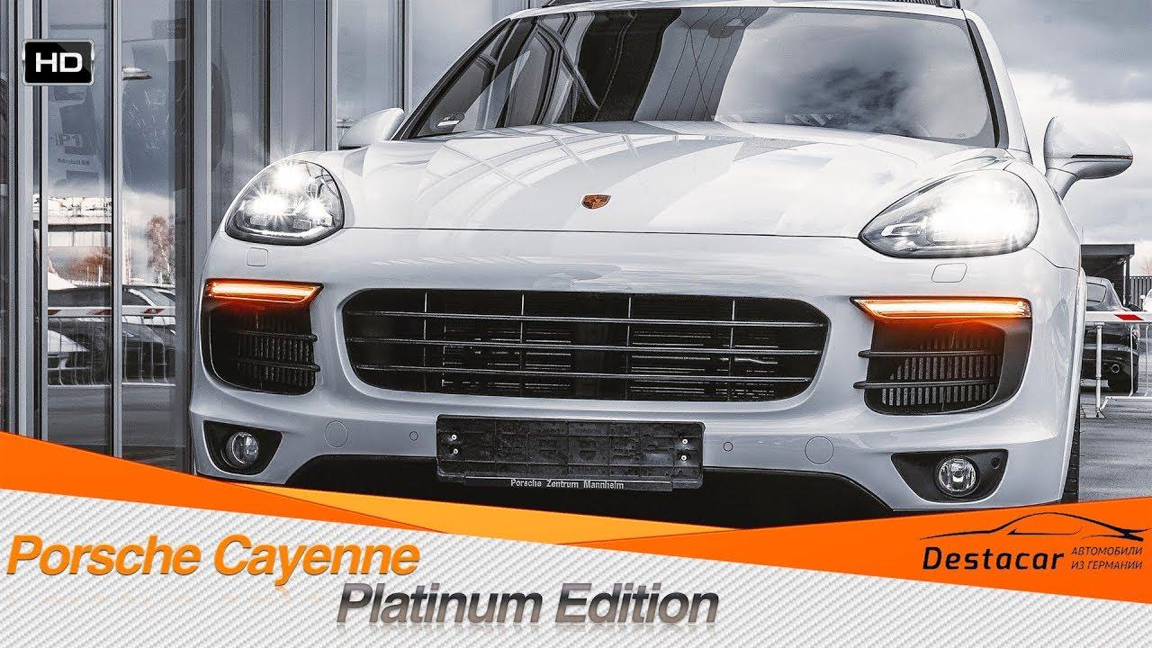 Как мы купили Porsche Cayenee Diesel Platinum Edition /// Автомобили из Германии