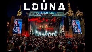 """LOUNA - Фестиваль """"НАШИ в городе"""" 2018"""