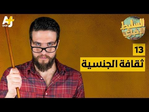 السليط الإخباري -  ثقافة الجنسية | الحلقة (13) الموسم الرابع