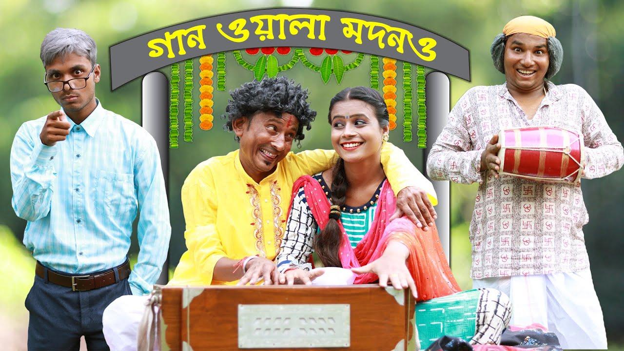 গান ওয়ালা মদন  || Gan Wola Modan Sunil and Pinki || Film Star Celebrity