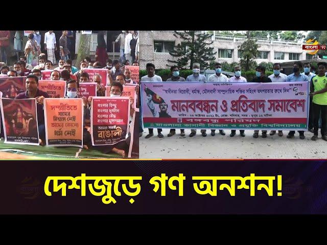 সাম্প্রদায়িক সহিংসতার প্রতিবাদে দেশজুড়ে গণ অনশন   Today News   Bangla News   Bangla TV